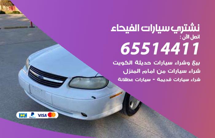 نشتري سيارات الفيحاء / 65514411 / يشتري السيارات الجديدة والقديمة