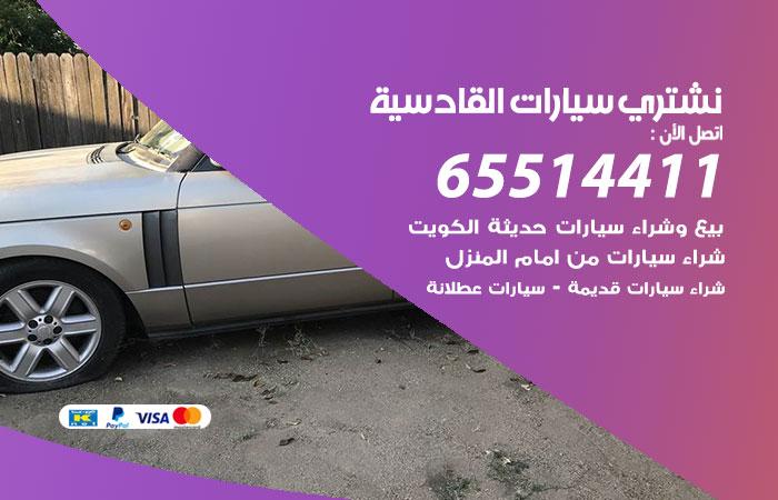 نشتري سيارات القادسية / 65514411 / يشتري السيارات الجديدة والقديمة