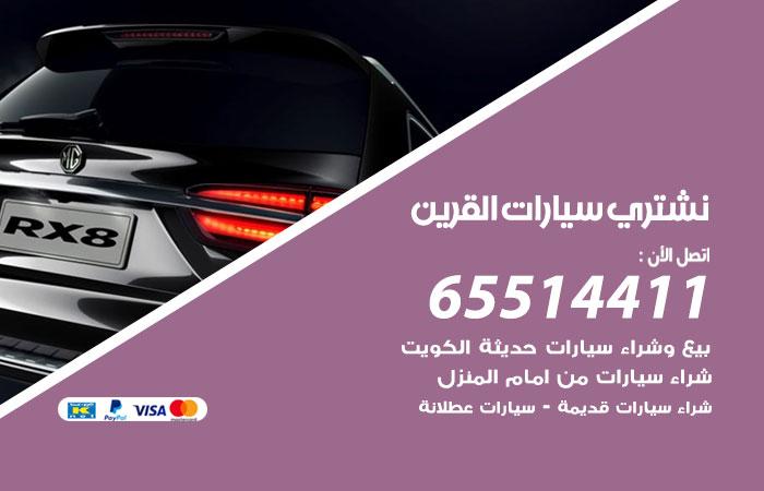 نشتري سيارات القرين / 65514411 / يشتري السيارات الجديدة والقديمة
