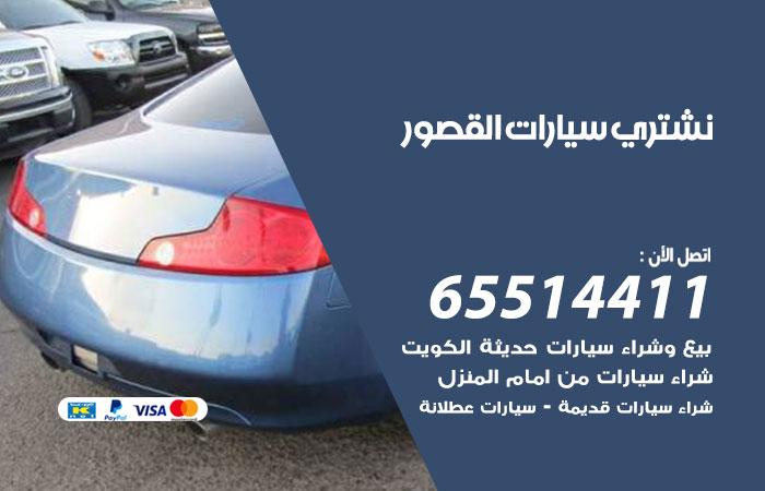 نشتري سيارات القصور / 65514411 / يشتري السيارات الجديدة والقديمة