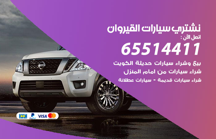 نشتري سيارات القيروان / 65514411 / يشتري السيارات الجديدة والقديمة