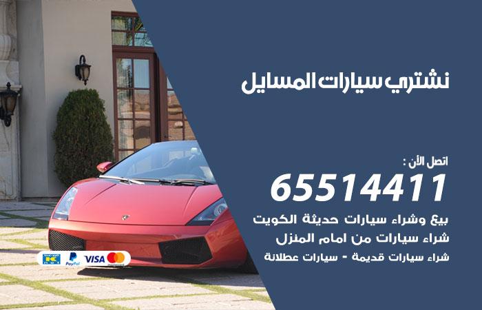 نشتري سيارات المسايل / 65514411 / يشتري السيارات الجديدة والقديمة