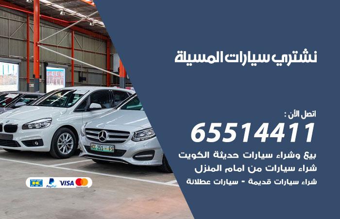 نشتري سيارات المسيلة / 65514411 / يشتري السيارات الجديدة والقديمة