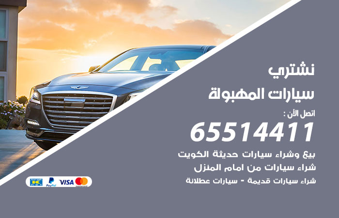 نشتري سيارات المهبولة / 65514411 / يشتري السيارات الجديدة والقديمة