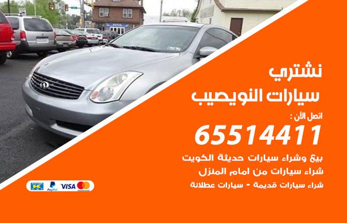 نشتري سيارات النويصيب / 65514411 / يشتري السيارات الجديدة والقديمة