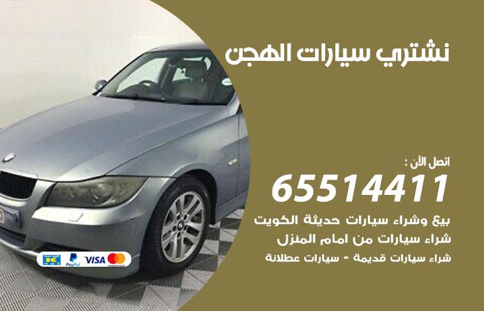 نشتري سيارات الهجن / 65514411 / يشتري السيارات الجديدة والقديمة