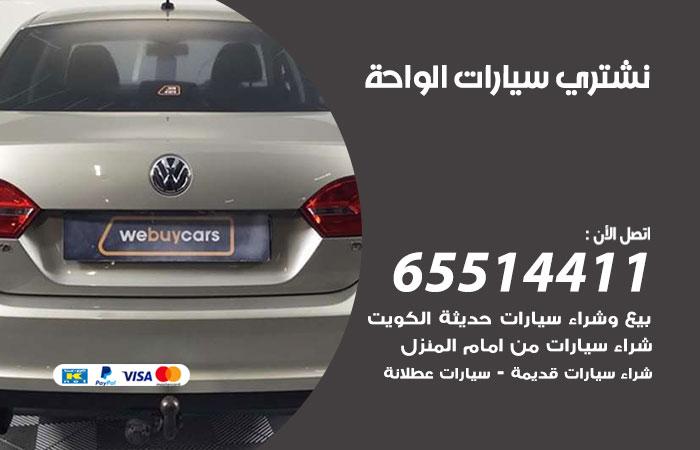 نشتري سيارات الواحة / 65514411 / يشتري السيارات الجديدة والقديمة