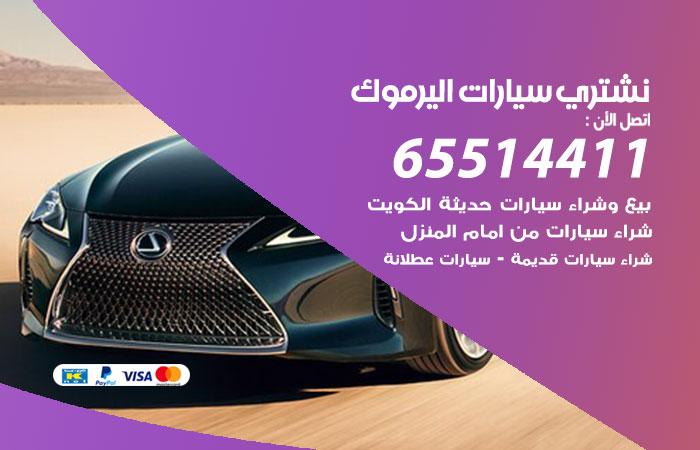 نشتري سيارات اليرموك / 65514411 / يشتري السيارات الجديدة والقديمة