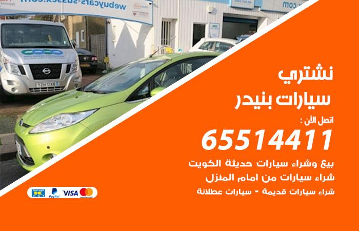 نشتري سيارات بنيدر / 65514411 / يشتري السيارات الجديدة والقديمة