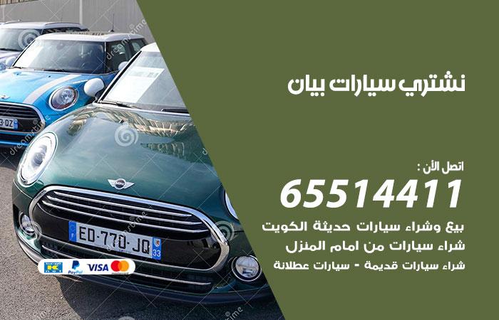 نشتري سيارات بيان / 65514411 / يشتري السيارات الجديدة والقديمة