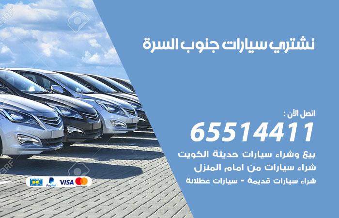 نشتري سيارات جنوب السرة / 65514411 / يشتري السيارات الجديدة والقديمة