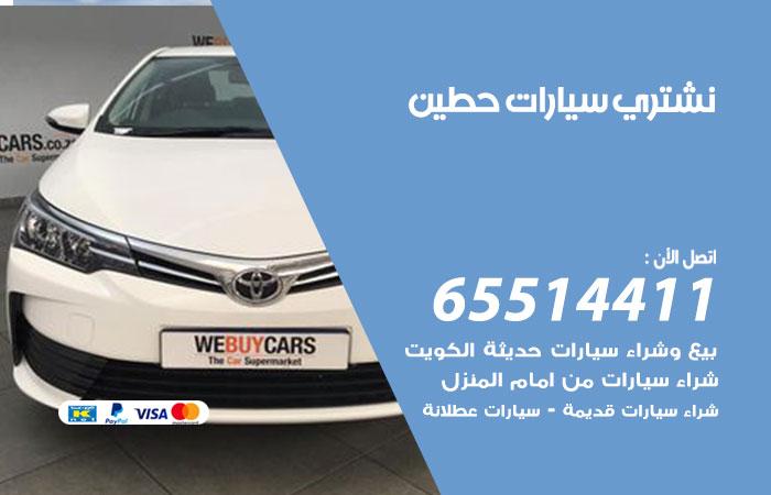 نشتري سيارات حطين / 65514411 / يشتري السيارات الجديدة والقديمة