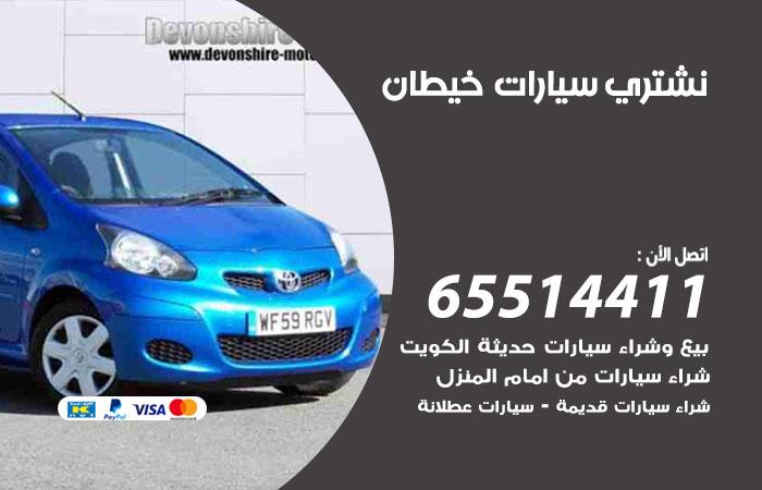 نشتري سيارات خيطان / 65514411 / يشتري السيارات الجديدة والقديمة