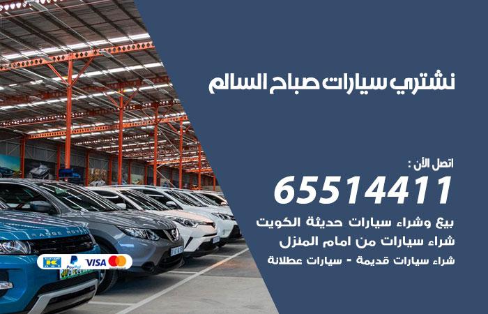 نشتري سيارات صباح السالم / 65514411 / يشتري السيارات الجديدة والقديمة