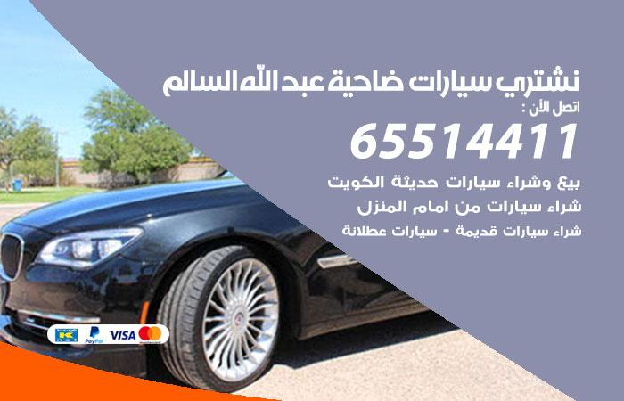 نشتري سيارات ضاحية عبد الله السالم / 65514411 / يشتري السيارات الجديدة والقديمة