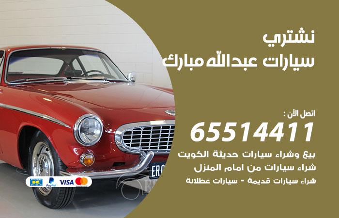 نشتري سيارات عبدالله مبارك / 65514411 / يشتري السيارات الجديدة والقديمة
