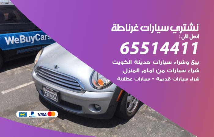 نشتري سيارات غرناطة / 65514411 / يشتري السيارات الجديدة والقديمة