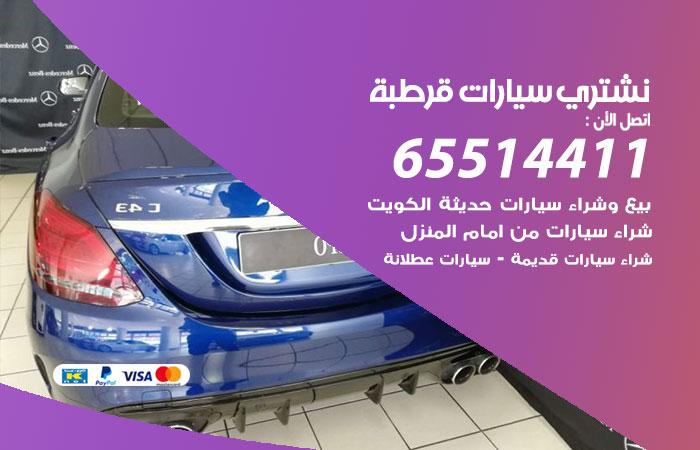 نشتري سيارات قرطبة / 65514411 / يشتري السيارات الجديدة والقديمة
