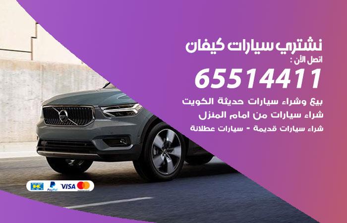 نشتري سيارات كيفان / 65514411 / يشتري السيارات الجديدة والقديمة