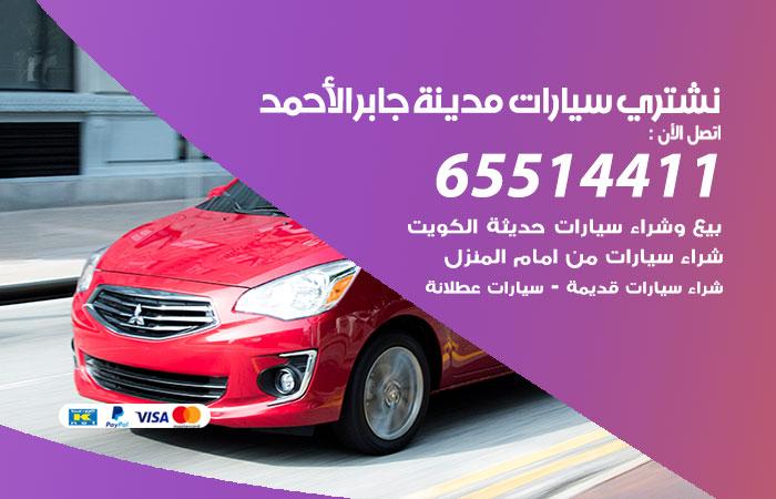 نشتري سيارات مدينة جابر الأحمد / 65514411 / يشتري السيارات الجديدة والقديمة