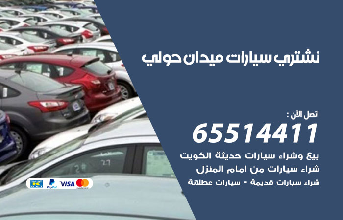نشتري سيارات ميدان حولي / 65514411 / يشتري السيارات الجديدة والقديمة