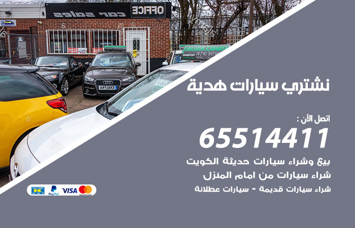 نشتري سيارات هدية / 65514411 / يشتري السيارات الجديدة والقديمة