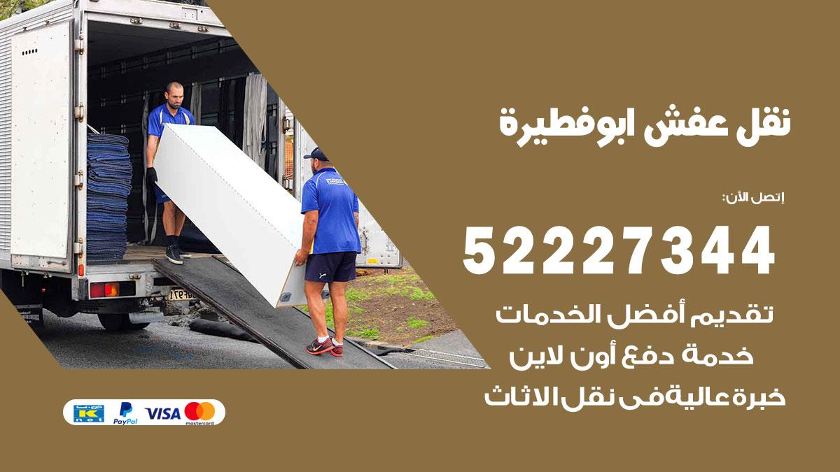 نقل عفش ابوفطيرة / 52227344 / فك نقل تركيب عفش أثاث ابوفطيرة