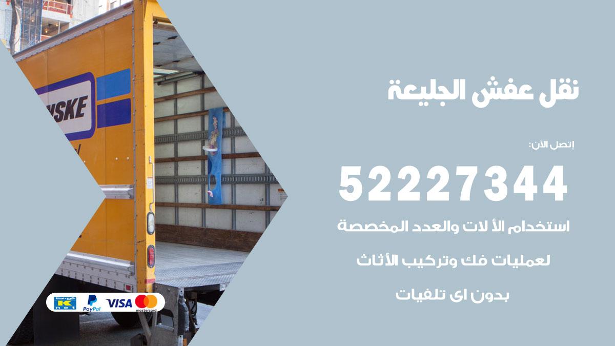 نقل عفش الجليعة / 52227344 / فك نقل تركيب عفش أثاث الجليعة