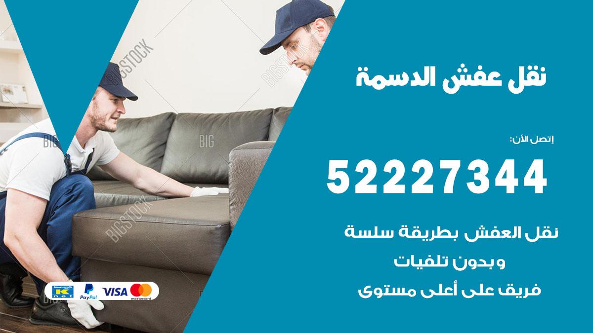 نقل عفش الدسمة / 52227344 / فك نقل تركيب عفش أثاث الدسمة