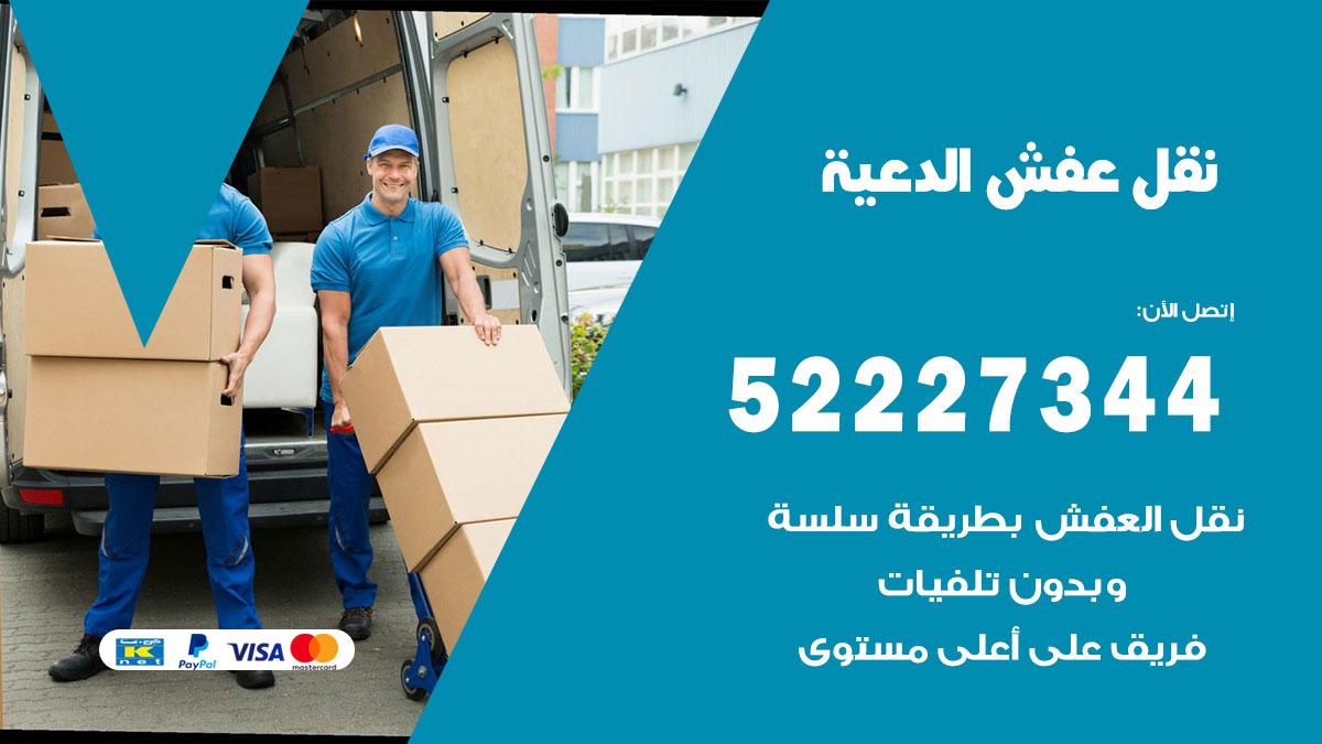 نقل عفش الدعية / 52227344 / فك نقل تركيب عفش أثاث الدعية