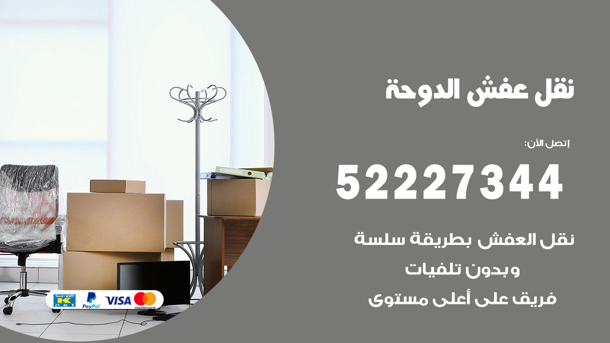 نقل عفش الدوحة / 52227344 / فك نقل تركيب عفش أثاث الدوحة