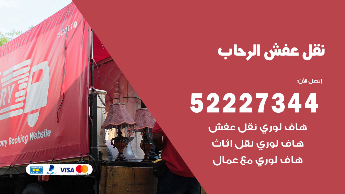 نقل عفش الرحاب / 52227344 / فك نقل تركيب عفش أثاث الرحاب