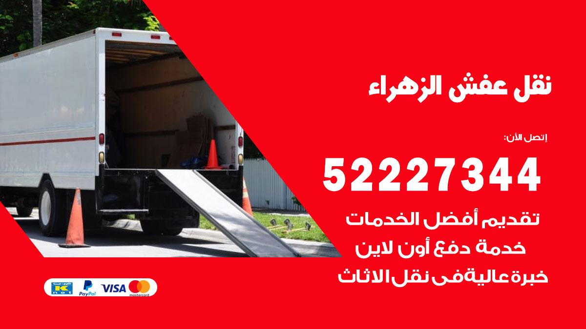 نقل عفش الزهراء / 52227344 / فك نقل تركيب عفش أثاث الزهراء