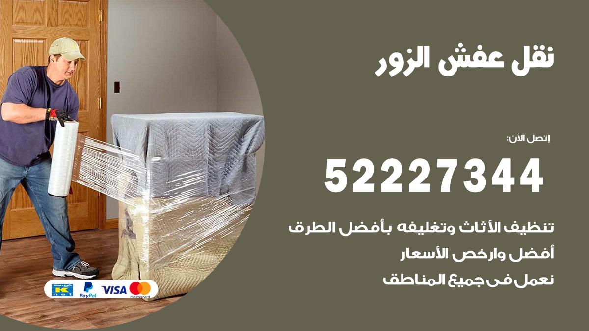 نقل عفش الزور / 52227344 / فك نقل تركيب عفش أثاث الزور