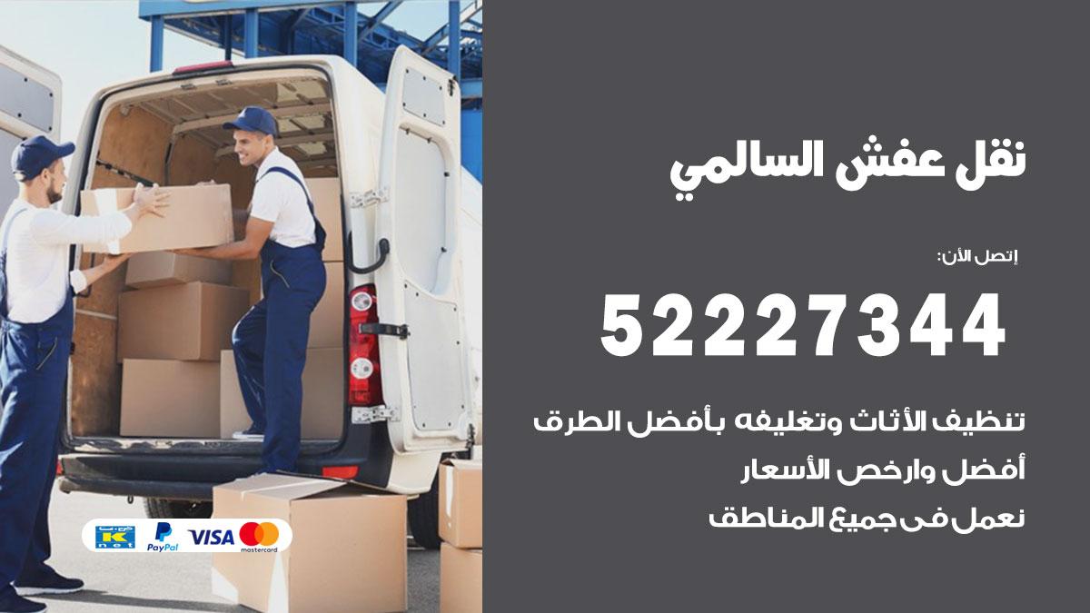 نقل عفش السالمي / 52227344 / فك نقل تركيب عفش أثاث القرين