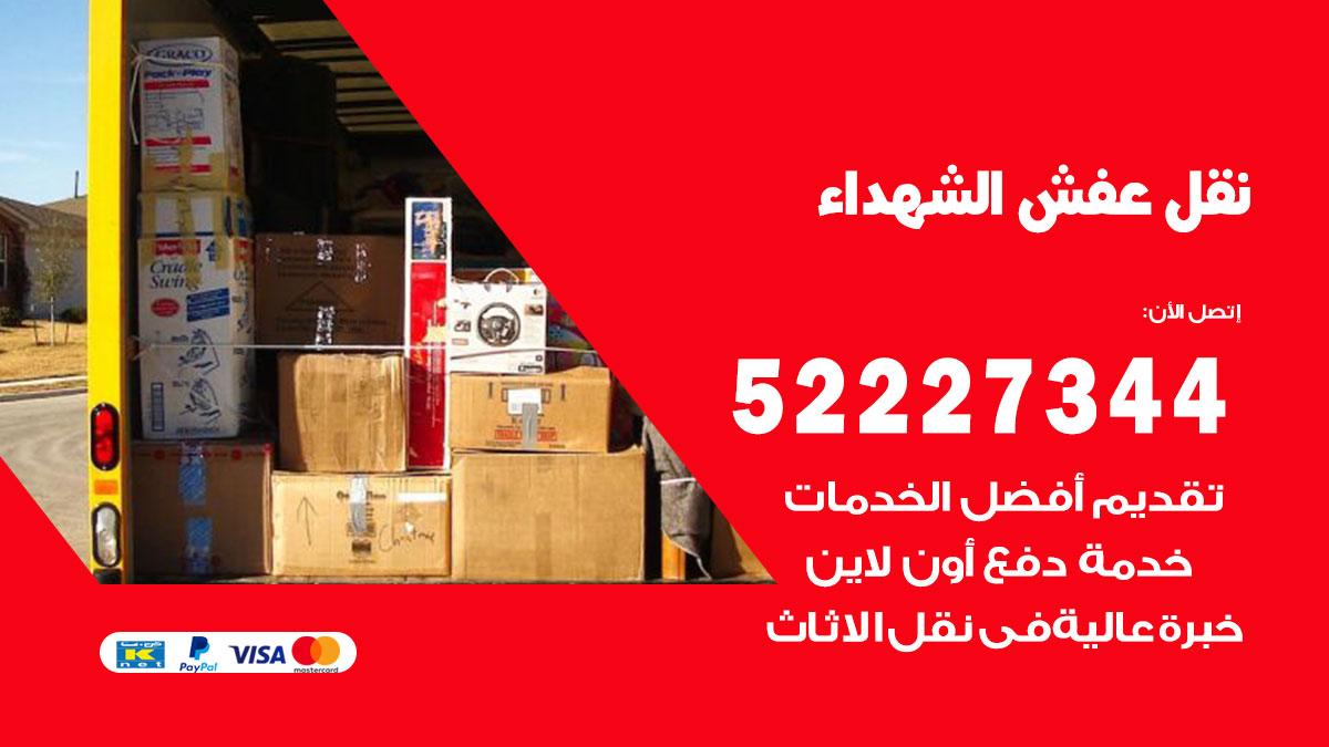 نقل عفش الشهداء / 52227344 / فك نقل تركيب عفش أثاث الشهداء