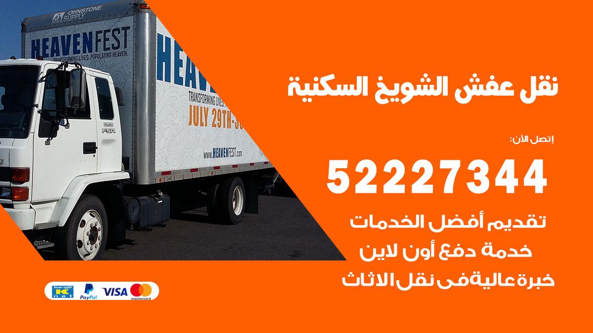 نقل عفش الشويخ السكنية / 52227344 / فك نقل تركيب عفش أثاث الشويخ السكنية