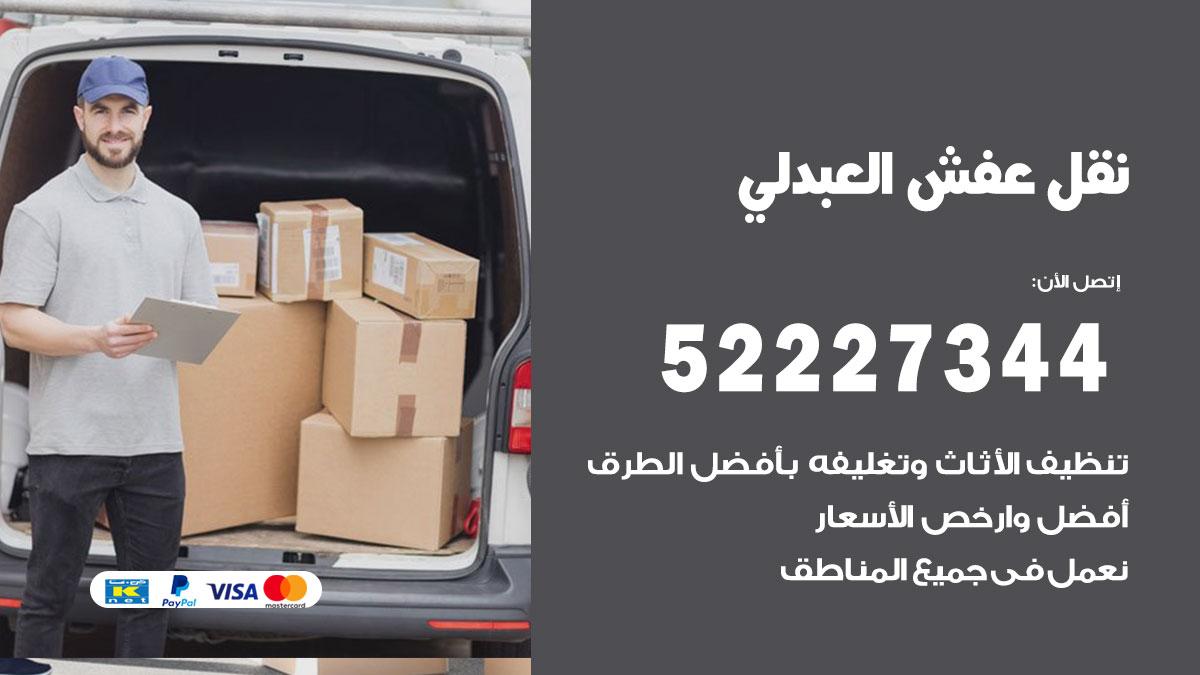 نقل عفش العبدلي / 52227344 / فك نقل تركيب عفش أثاث العبدلي