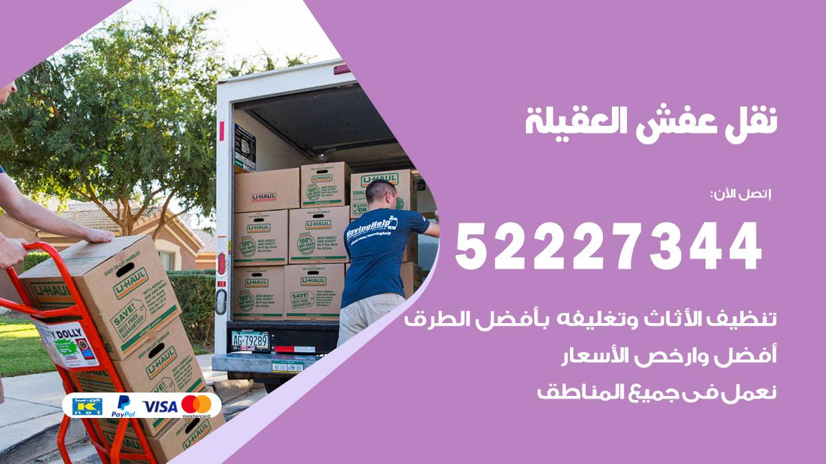 نقل عفش العقيلة / 52227344 / فك نقل تركيب عفش أثاث العقيلة