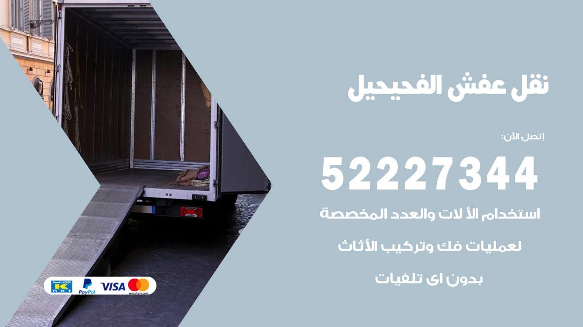 نقل عفش الفحيحيل / 52227344 / فك نقل تركيب عفش أثاث الفحيحيل