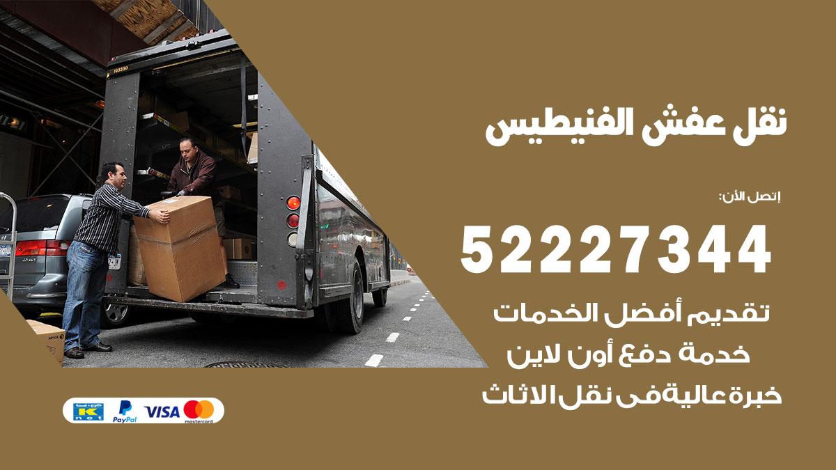 نقل عفش الفنيطيس / 52227344 / فك نقل تركيب عفش أثاث الفنيطيس