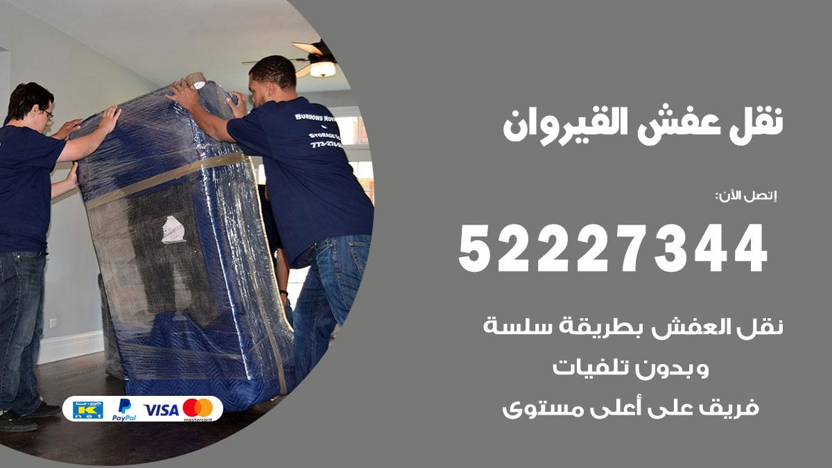 نقل عفش القيروان / 52227344 / فك نقل تركيب عفش أثاث القيروان