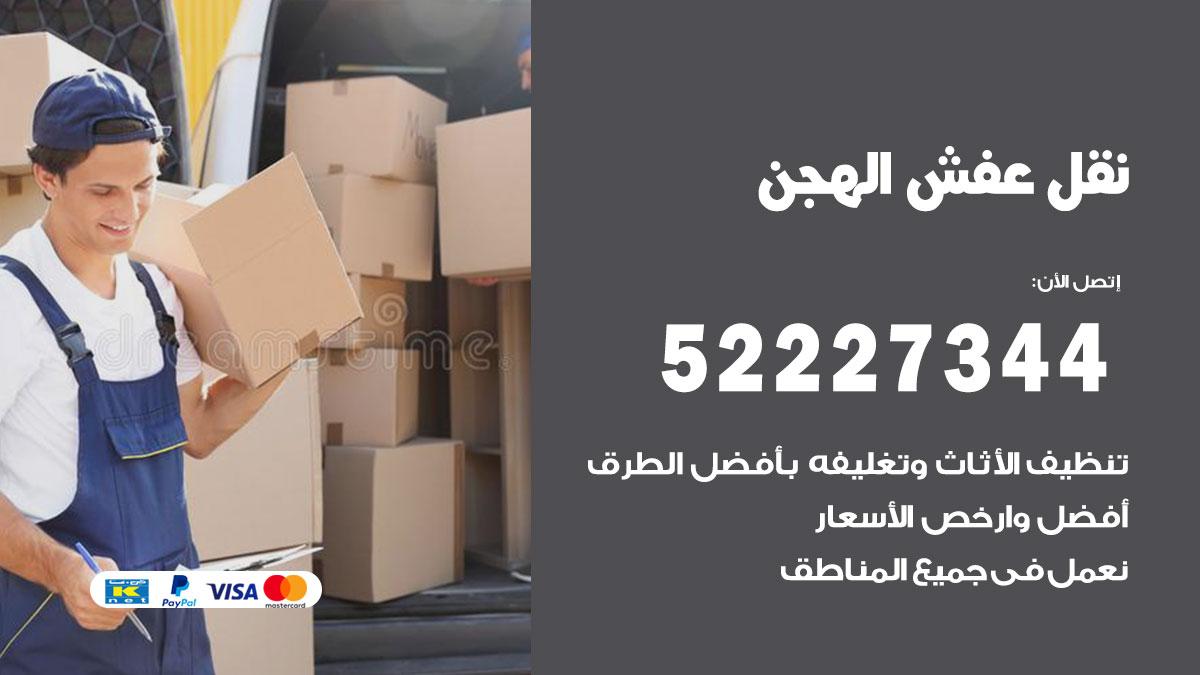 نقل عفش الهجن / 52227344 / فك نقل تركيب عفش أثاث الهجن