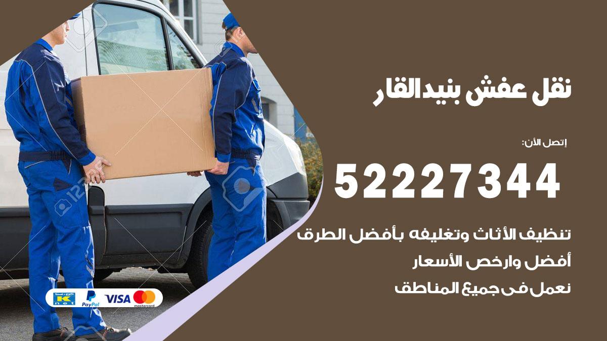 نقل عفش بنيد القار / 52227344 / فك نقل تركيب عفش أثاث بنيد القار