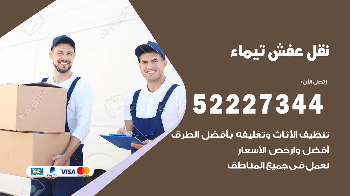 نقل عفش تيماء / 52227344 / فك نقل تركيب عفش أثاث تيماء