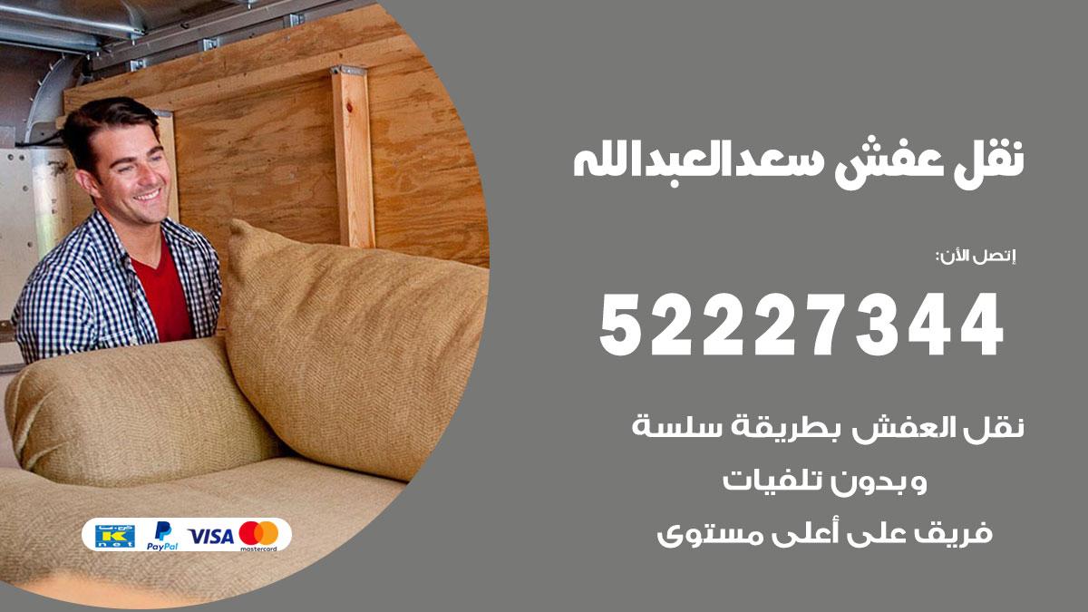 نقل عفش سعد العبدالله / 52227344 / فك نقل تركيب عفش أثاث سعد العبدالله