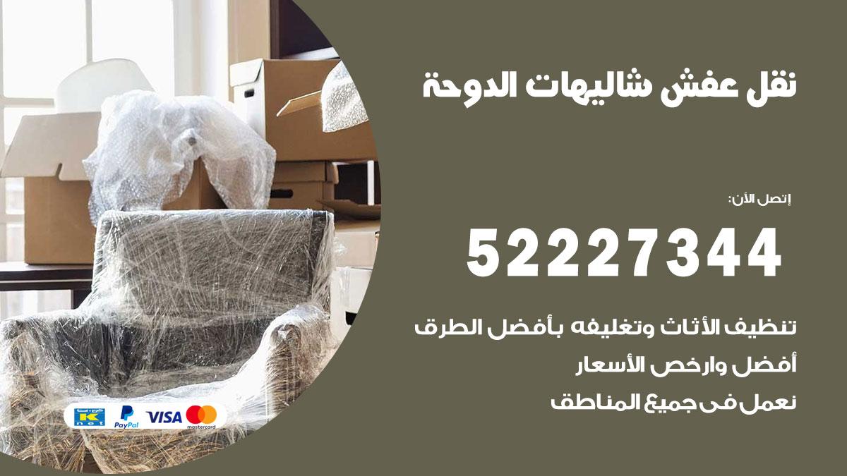 نقل عفش شاليهات الدوحة / 52227344 / فك نقل تركيب عفش أثاث شاليهات الدوحة