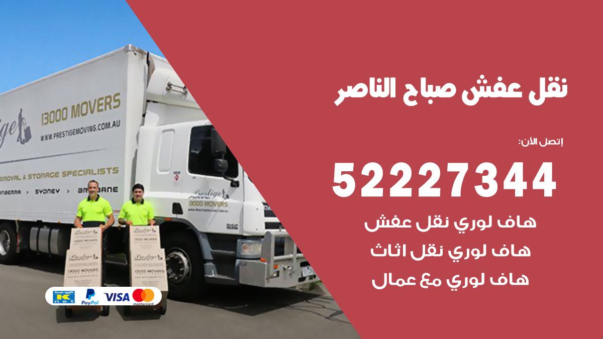 نقل عفش صباح الناصر / 52227344 / فك نقل تركيب عفش أثاث صباح الناصر