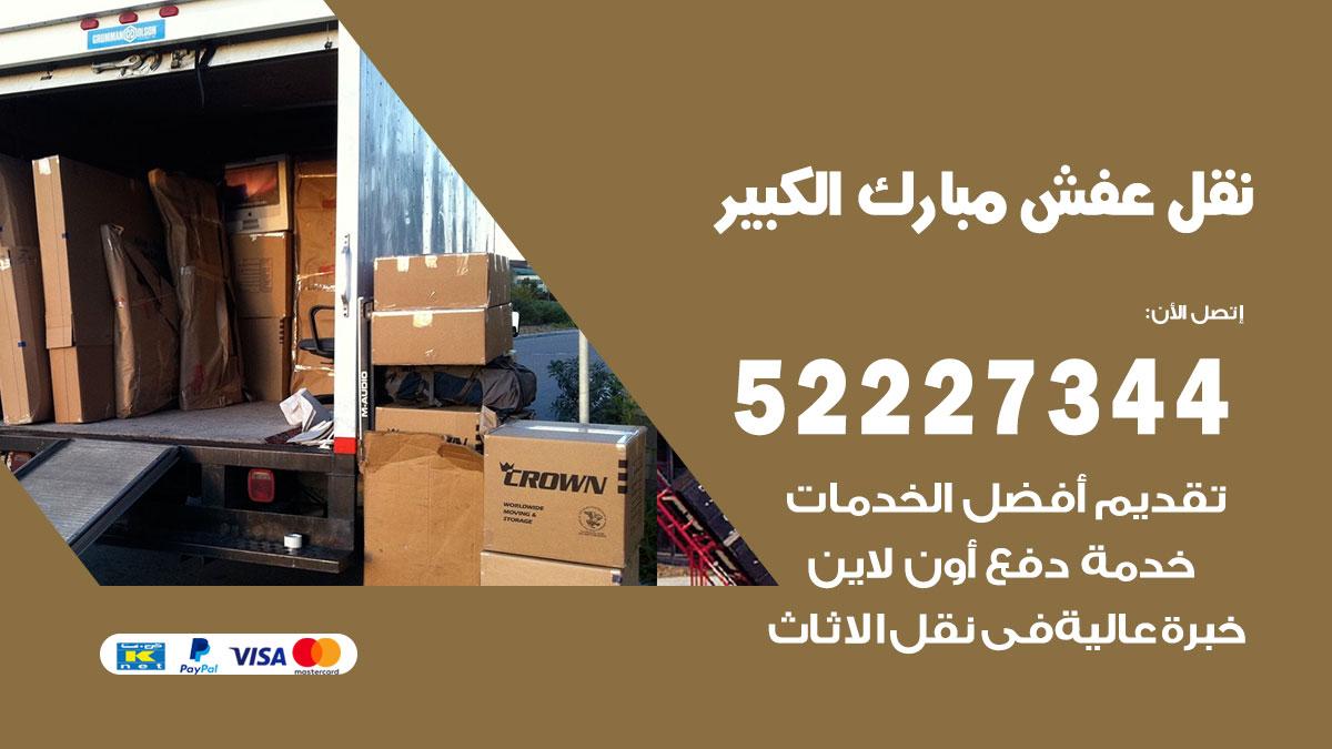 نقل عفش مبارك الكبير / 52227344 / فك نقل تركيب عفش أثاث مبارك الكبير