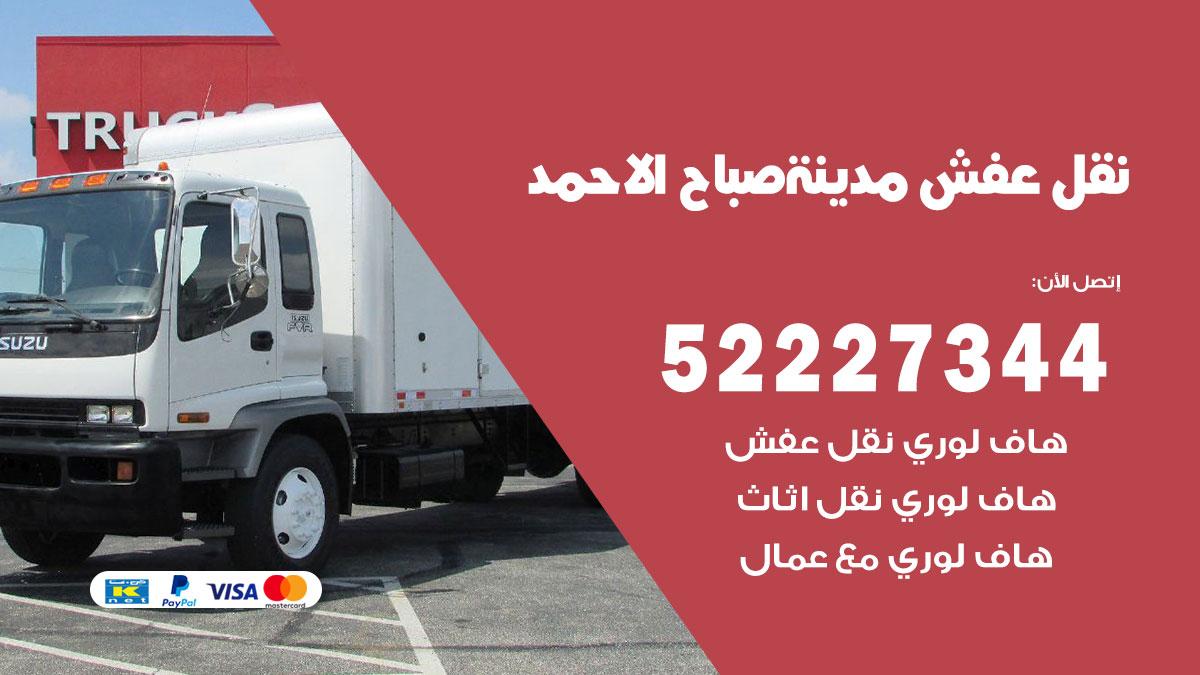نقل عفش مدينة صباح الأحمد / 52227344 / فك نقل تركيب عفش أثاث مدينة صباح الأحمد